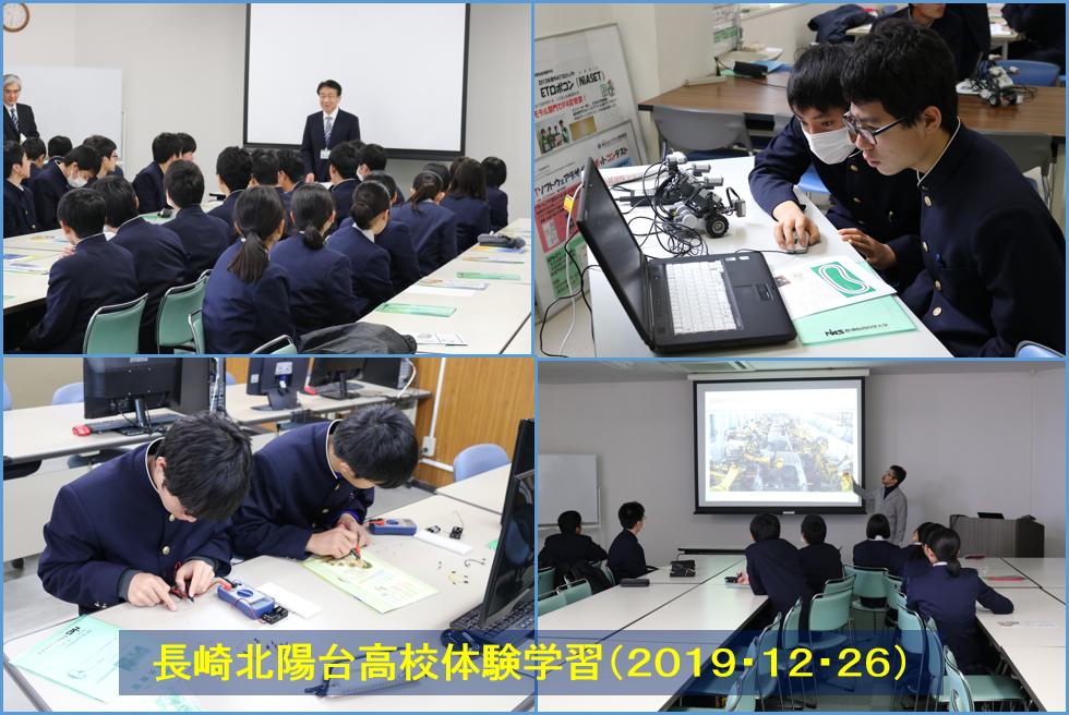 長崎北陽台高校体験学習